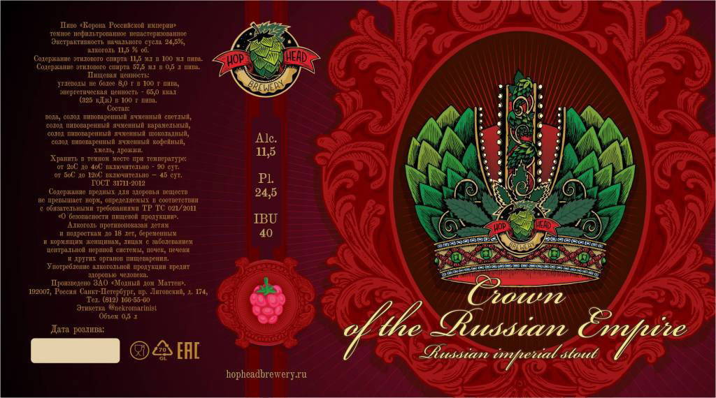 Этикетка пива Crown Of The Russian Empire Hophead Brewery