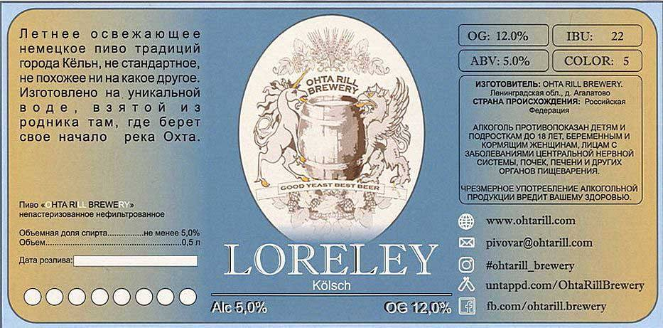 Этикетка пива Loreley Ohta Rill Brewery