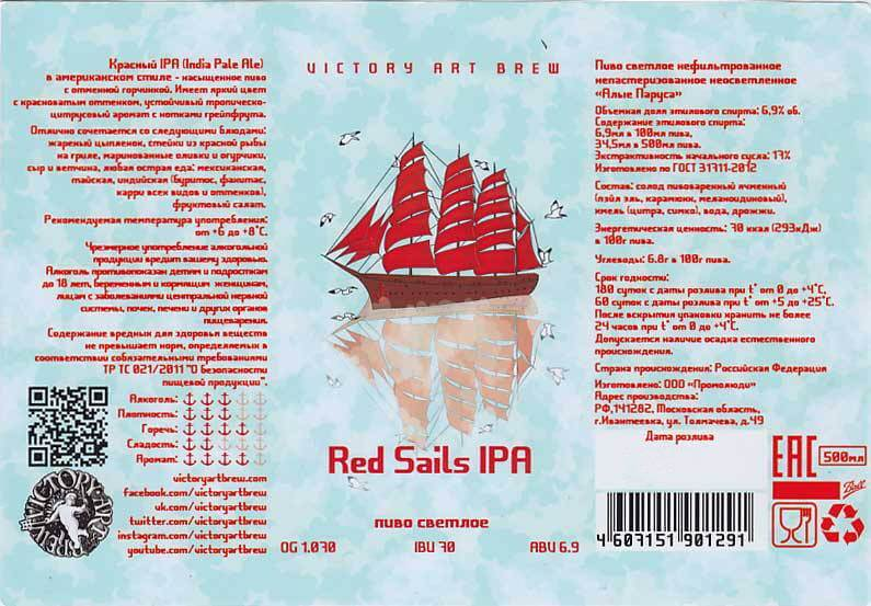 Этикетка пива Red Sails IPA Victory Art Brew